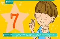 آموزش زبان انگلیسی به کودکان با شعر - چند سالته؟