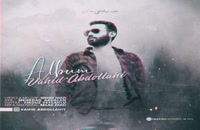 آهنگ آلبوم از وحید عبداللهی(پاپ)