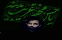 کربلایی سعید نقدعلیزاده، شب پنجم محرم۹۸