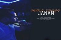 دانلود آهنگ جانان من و عشق (Janan Mano Eshgh)