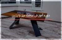 ترفند ساخت 5تا میز هنری زیبا