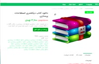 دانلود رایگان کتاب دیکشنری اصطلاحات پرستاری pdf