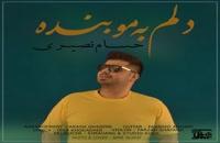 دانلود آهنگ دلم به مو بنده از حسام نصیری به همراه متن ترانه