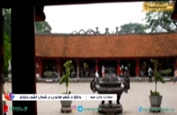 عمارت وان میو در هانوی ویتنام جایگاه افسانه های شرق آسیا - بوکینگ پرشیا