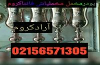 دستگاه آبکاری فانتاکروم در اصفهان 09127692842