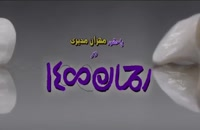تماشای آنلاین فیلم رحمان1400