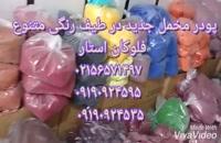 فروش ویژه پودرمخمل//چسب مخصوص مخمل پاشی-چسب ویسکوز02156571497