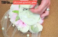 ترفندهای ساخت تاج عروسی