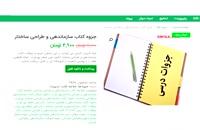 دانلود رایگان خلاصه کتاب سازماندهی و طراحی ساختار pdf