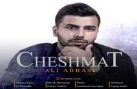 علی عباسی (1) آهنگ چشمات