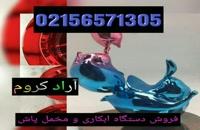 */دستگاه کروم پاش سفارشی 02156571305