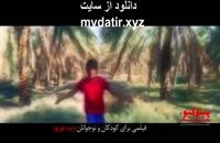 دانلود فیلم پینوکیو عامو سردار و رئیسعلی با لینک مستقیم