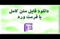 پایان نامه تاثیر تغییر هیئت مدیره بر رابطه میان صورت های مالی اصلاح شده و حق الزحمه حسابرسی...