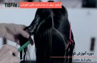 آموزش تصویری کوتاهی مو زنانه بصورت لایه لایه