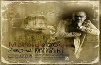 Mohsen Marashi Mara Beboos