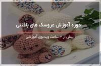 عروسک بافی با قلاب_0913091944678