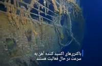 """تصاویری از بقایای کشتی """"تایتانیک""""."""