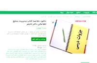 دانلود رایگان خلاصه کتاب مدیریت منابع اطلاعاتی دکتر تاجفر pdf