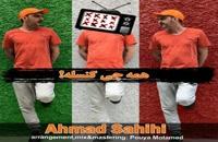 احمد صحیحی آهنگ همه چی کنسله