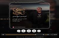 امیرحسین شیخ حسنی - شبهای تنهایی