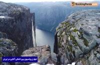 نروژ! مناظر عجیب و باورنکردنی از سرزمین وایکینگ ها-بوکینگ پرشیا bookingpersia