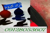 /مواد اولیه دستگاه چاپ آبی 02156571305/