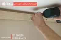 نصب سقف هایی با قابلیت شستشو و نگهداری آسان