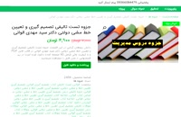 جزوه تست تالیفی تصمیم گیری و تعیین خط مشی دولتی دکتر سید مهدی الوانی pdf
