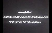 """فیلم """"مجروح جنگی"""" (1377)"""