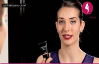 آرایش ساحلی | میکاپ ویدئو
