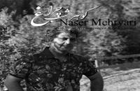 Naser Mehryari Gohare Shab Cheragh