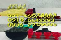 مواد اولیه مخملپاش 09384086735