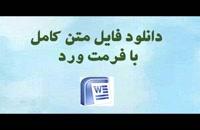 دانلود فایل پایان نامه : پیشگیری از بزه دیدگی اطفال در سیاست جنائی ایران و اسنادبین الملل