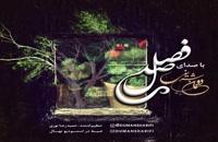 دومان شریفی آهنگ صد فصل