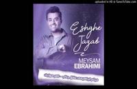 Meysam Ebrahimi - Eshghe Jazab میثم ابراهیمی – عشق جذاب