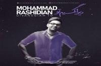 موزیک زیبای دیوانگیم تو از محمد رشیدیان