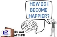 چگونه همیشه شاد باشیم و بخندیم ؟