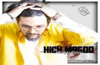 Alireza Ajdari Hich Magoo