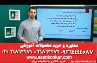 تدریس استاد هورفر عربی عمومی