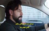 دانلود قسمت 99 سریال ترکی سوگند yemin با زیرنویس فارسی