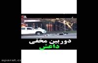 دوربین مخفی داعش  - دوربین مخفی