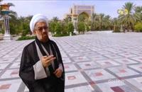 برنامه همسفر-طبس-امامزاده حسین ابن موسی الکاظم