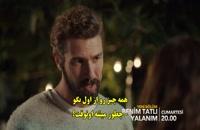 دانلود قسمت 19 سریال ترکی دروغ شیرین من Benim Tatli Yalanim با زیرنویس فارسی