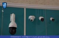 دوربین مداربسته سیستم امنیتی اعلام حریق در یزد33