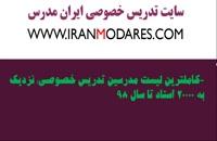 بهترین معلم های خصوصی در سایت تدریس خصوصی ایران مدرس