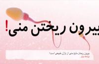 آموزش نزدیکی برای بارداری (آموزشی)