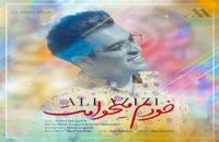 دانلود آهنگ جدید و زیبای علی عزیزی با نام خودم می خوامت