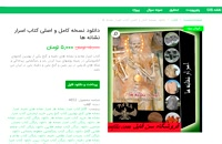 دانلود رایگان نسخه کامل و اصلی کتاب اسرار نشانه pdf
