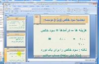 جزوه اصول حسابداری 1