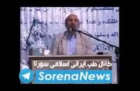 علت اصلی سکته های ناگهانی شبانه!«پروفسور خیراندیش پدر طب سنتی ایران»